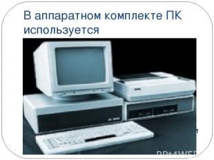 В аппаратном комплекте ПК используется цветной графический дисплей манипуляторы