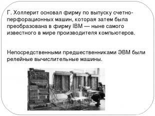 Г. Холлерит основал фирму по выпуску счетно-перфорационных машин, которая затем
