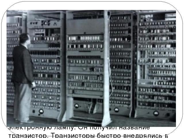Это были довольно громоздкие сооружения, содержавшие в себе тысячи ламп, занимавшие иногда сотни квадратных метров, потреблявшие электроэнергию в сотни киловатт. Программы для таких машин составлялись на языках машинных команд. Это довольно трудоемк…