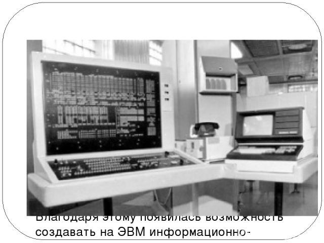 Быстродействие большинства машин достигло десятков и сотен тысяч операций в секунду. Объем внутренней памяти возрос в сотни раз по сравнению с ЭВМ первого поколения. Большое развитие получили устройства внешней памяти: магнитные барабаны, накопители…