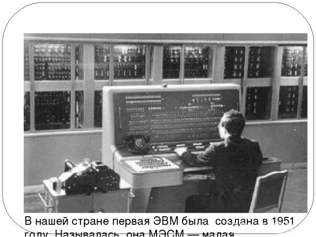В 1949 году была построена первая ЭВМ с архитектурой Неймана — английская машина EDSAC. Годом позже появилась американская ЭВМ EDVAC. Названные машины существовали в единственных экземплярах. Серийное производство ЭВМ началось в развитых странах мир…