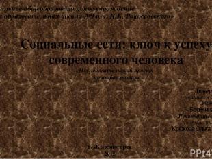 Муниципальное общеобразовательное учреждение «Средняя образовательная школа №9 и