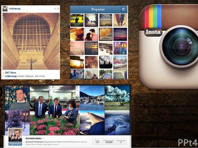 Instagram прошел путь от бесприбыльного стартапа до компании с миллиардным состоянием. 19 апреля 2012 года его купил Facebook. Instagram