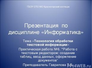 Презентация по дисциплине «Информатика» Тема «Технология обработки текстовой инф