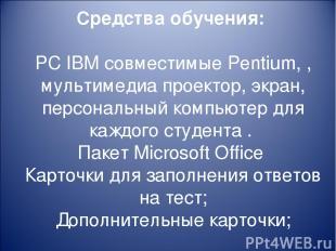 Средства обучения: PC IBM совместимые Pentium, , мультимедиа проектор, экран, пе