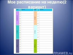 Мое расписание на неделю(2 вариант)