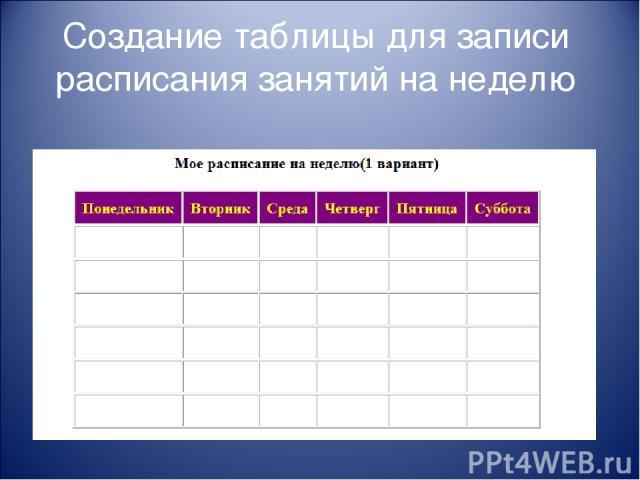 Создание таблицы для записи расписания занятий на неделю