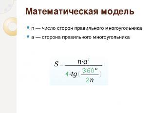 Математическая модель n — число сторон правильного многоугольника a — сторона пр