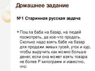 Домашнее задание №1 Старинная русская задача Пошла баба на базар, на людей посмо