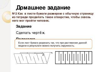 №2 Как в листе бумаги размером с обычную страницу из тетради проделать такое отв