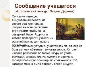 Сообщение учащегося (Исторический экскурс. Задача Дидоны) Согласно легенде, выну