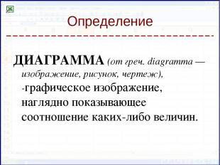 Определение ДИАГРАММА (от греч. diagramma — изображение, рисунок, чертеж), -граф