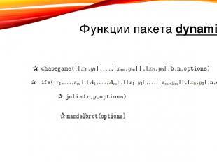 Функции пакета dynamics