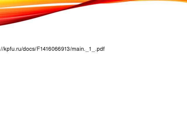 http://kpfu.ru/docs/F1416066913/main._1_.pdf