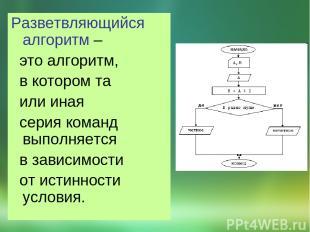 Разветвляющийся алгоритм – это алгоритм, в котором та или иная серия команд выпо
