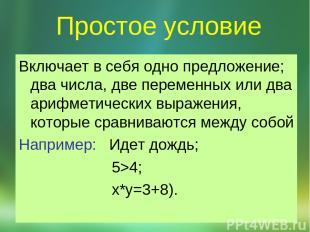 Простое условие Включает в себя одно предложение; два числа, две переменных или