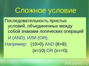 Сложное условие Последовательность простых условий, объединенных между собой зна