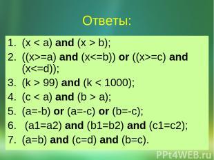 (x < a) and (x > b); ((x>=a) and (x=c) and (x 99) and (k < 1000); (c < a) and (b