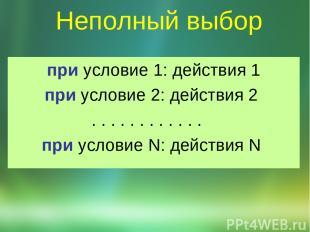 Неполный выбор при условие 1: действия 1 при условие 2: действия 2 . . . . . . .