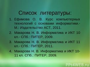 Список литературы: Ефимова О. В. Курс компьютерных технологий с основами информа