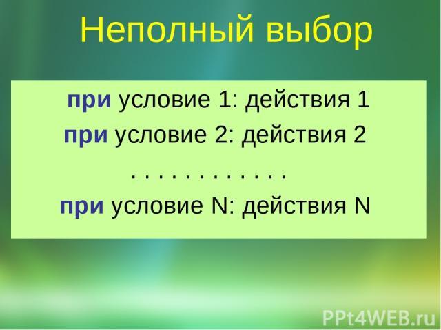 Неполный выбор при условие 1: действия 1 при условие 2: действия 2 . . . . . . . . . . . .  при условие N: действия N