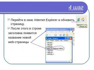 4 шаг Перейти в окно Internet Explorer и обновить страницу. После этого в строке