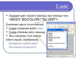 5 шаг Зададим цвет нашей страницы при помощи тега (название цвета по-английски)