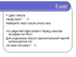 6 шаг Цвет текста Наберите текст после этого тега Перед текстом вставим тег Для