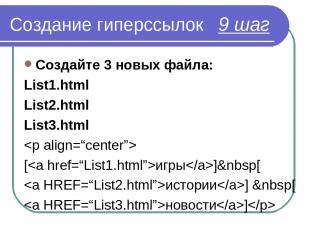 Создание гиперссылок 9 шаг Создайте 3 новых файла: List1.html List2.html List3.h