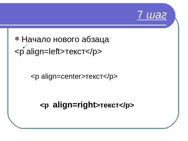 7 шаг Начало нового абзаца текст текст текст