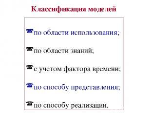 Классификация моделей по области использования; по области знаний; с учетом факт