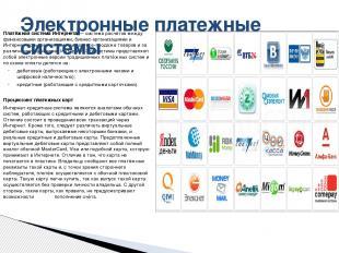 Платёжная система Интернета— система расчётов между финансовыми организациями,