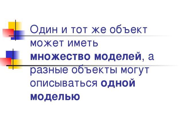 Один и тот же объект может иметь множество моделей, а разные объекты могут описываться одной моделью