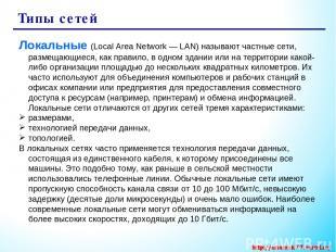 Типы сетей Локальные (Local Area Network — LAN) называют частные сети, размещающ