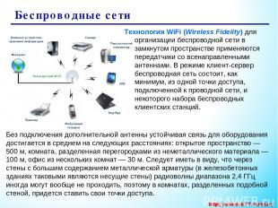 Беспроводные сети Технология WiFi (Wireless Fidelity) для организации беспроводн