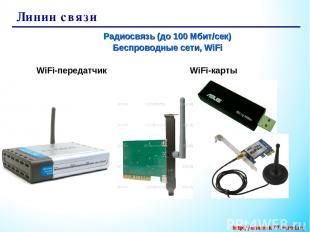 Линии связи Радиосвязь (до 100 Мбит/сек) Беспроводные сети, WiFi WiFi-передатчик