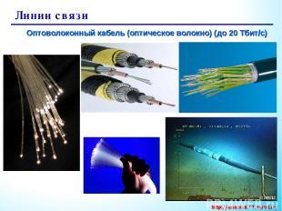 Линии связи Оптоволоконный кабель (оптическое волокно) (до 20 Тбит/с)