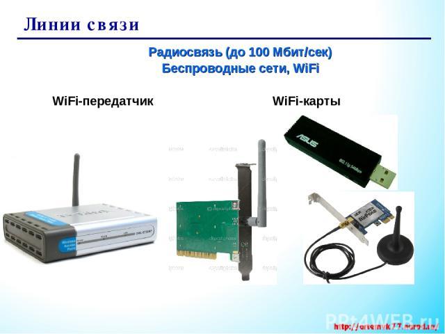 Линии связи Радиосвязь (до 100 Мбит/сек) Беспроводные сети, WiFi WiFi-передатчик WiFi-карты