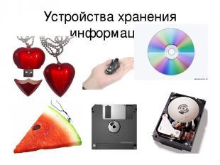 Устройства хранения информации