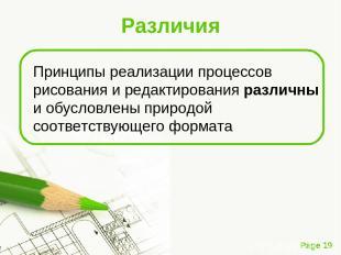 Различия Принципы реализации процессов рисования и редактирования различны и обу