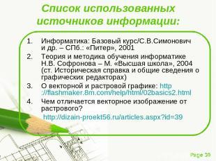 Список использованных источников информации: Информатика: Базовый курс/С.В.Симон