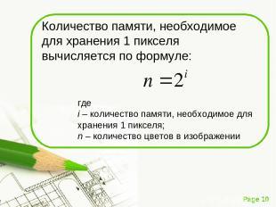 Количество памяти, необходимое для хранения 1 пикселя вычисляется по формуле: гд