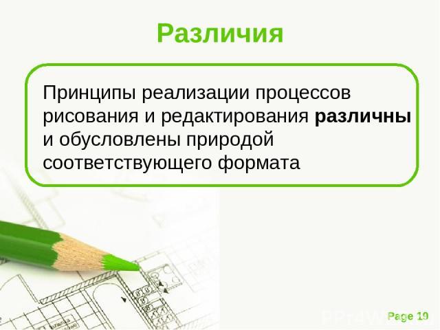 Различия Принципы реализации процессов рисования и редактирования различны и обусловлены природой соответствующего формата Page *