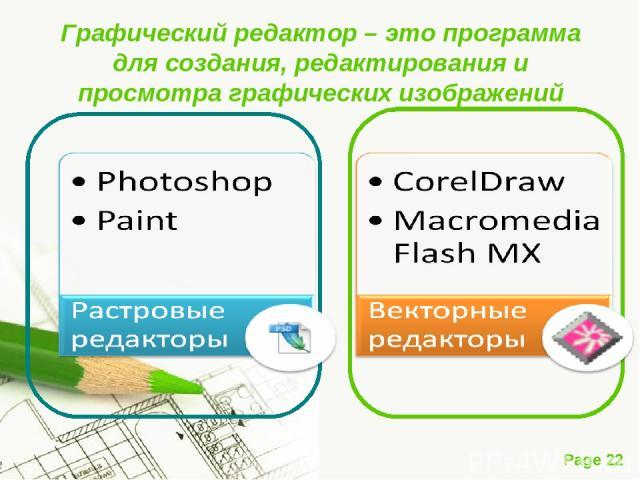 Графический редактор – это программа для создания, редактирования и просмотра графических изображений Page *