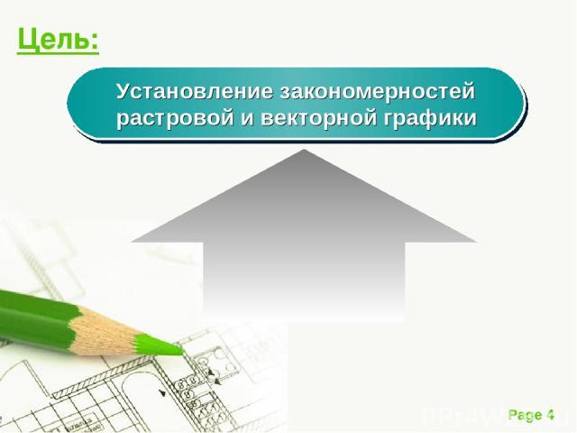 Цель: Установление закономерностей растровой и векторной графики Page *
