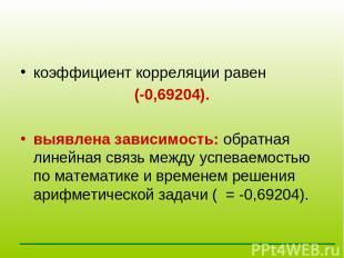 коэффициент корреляции равен (-0,69204). выявлена зависимость: обратная линейная