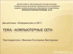 Дисциплина «Информатика и ИКТ» Преподаватель: Минкова Екатерина Викторовна ДЕПАР