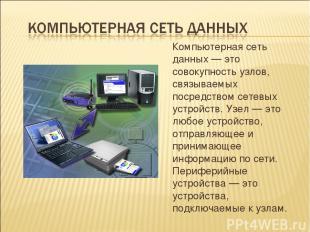 Компьютерная сеть данных — это совокупность узлов, связываемых посредством сетев