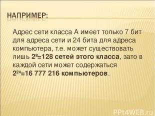 * Адрес сети класса А имеет только 7 бит для адреса сети и 24 бита для адреса ко