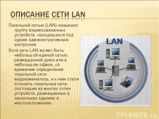 Локальной сетью (LAN) называют группу взаимосвязанных устройств, находящихся под